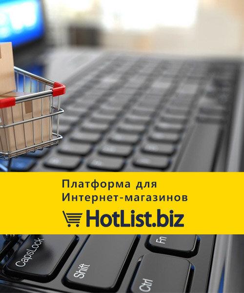 Создать сайт для продажи товаров самому бесплатно